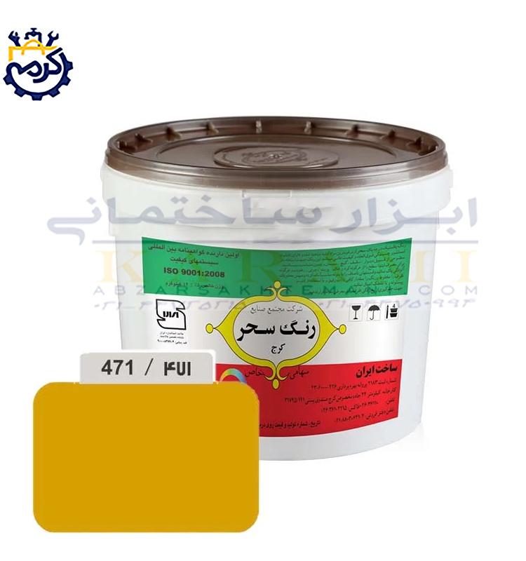 مادر رنگ زرد پلاستیک سحر کد 471