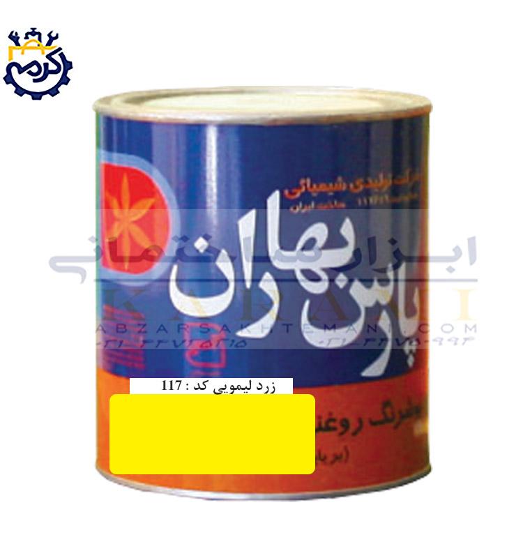 رنگ روغنی براق زرد لیمویی کد : 117 برند پارس بهار