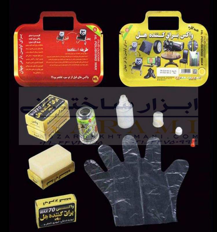-آشپز-خانه-بهداشتي-فروشگاه-باز-سازي-ايزوگام-لوله-کشي-رنگ-ابزار-مصالح-لوازم-بهداشتي-ساختمان-ابزار-کار-واکس-براق-گننده-هل-لامه-گستر-ارس-بی-رنگ-بدون-بو-همه-کاره-خوشیو-کننده-لکه-بر-کثیفی-تمیزی-براق-کننده-SHINE WAX